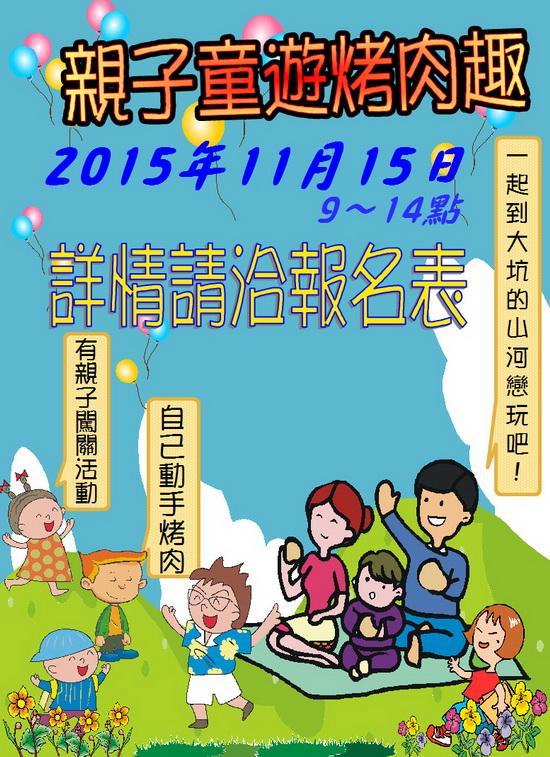 1041115-宣傳海報